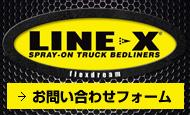 LINE-X 最強塗料